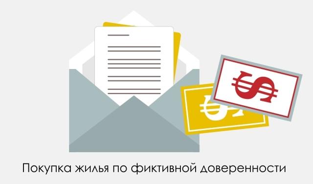 Мошенница обманывала петербуржцев, предлагая купить квартиры за треть цены