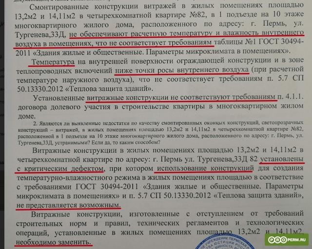 Прокуратура проверяет одного из застройщиков Екатеринбурга