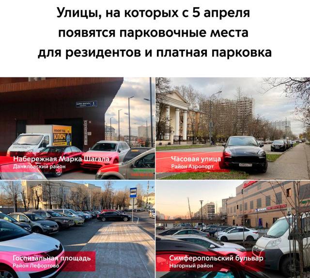 В начале 2017 года зона платной парковки в Москве может расшириться