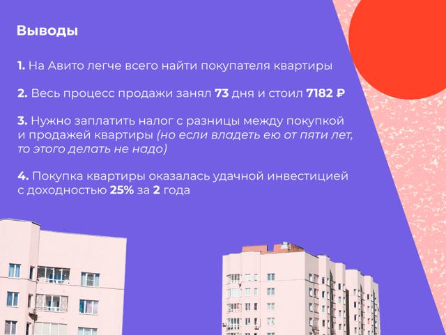 Как я покупала квартиру в Подмосковье: личный опыт. Часть 3