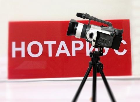 Нотариусов могут обязать снимать сделки на видео