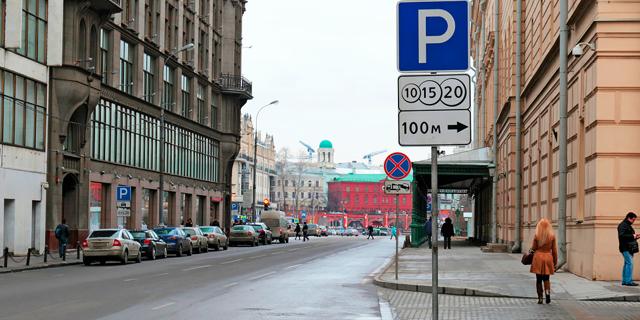 В Москве подорожала парковка внутри Бульварного кольца