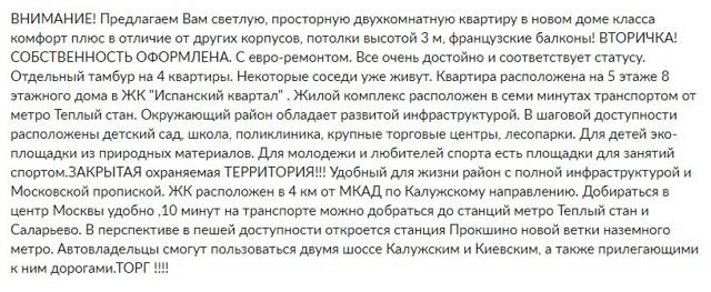 Как пишут объявления о продаже квартир в регионах России?