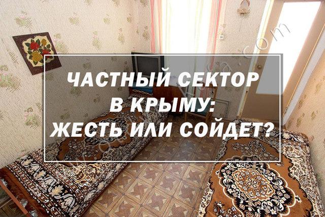 Недвижимость в Крыму можно будет зарегистрировать за сутки