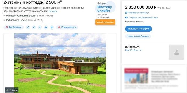 Самый большой дом в Подмосковье сдают за $28 тысяч в месяц