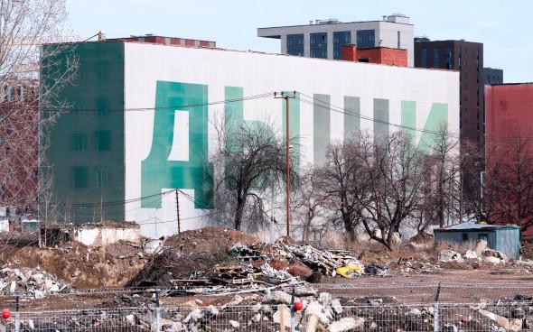 В промзоне на востоке Москвы начнут жилое и нежилое строительство