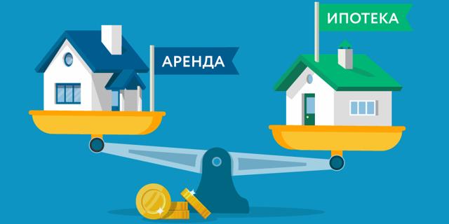 Снимать квартиру в Москве вдвое дешевле, чем платить за нее ипотеку