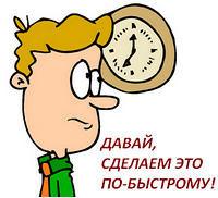 Сколько времени занимает купля-продажа квартиры?