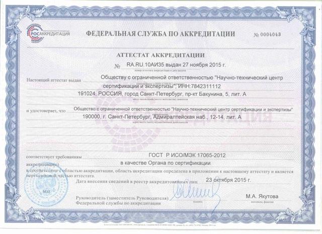 Система добровольной сертификации в строительстве появилась в России