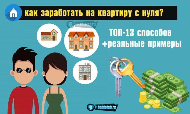 Накопить на квартиру в России стало сложнее