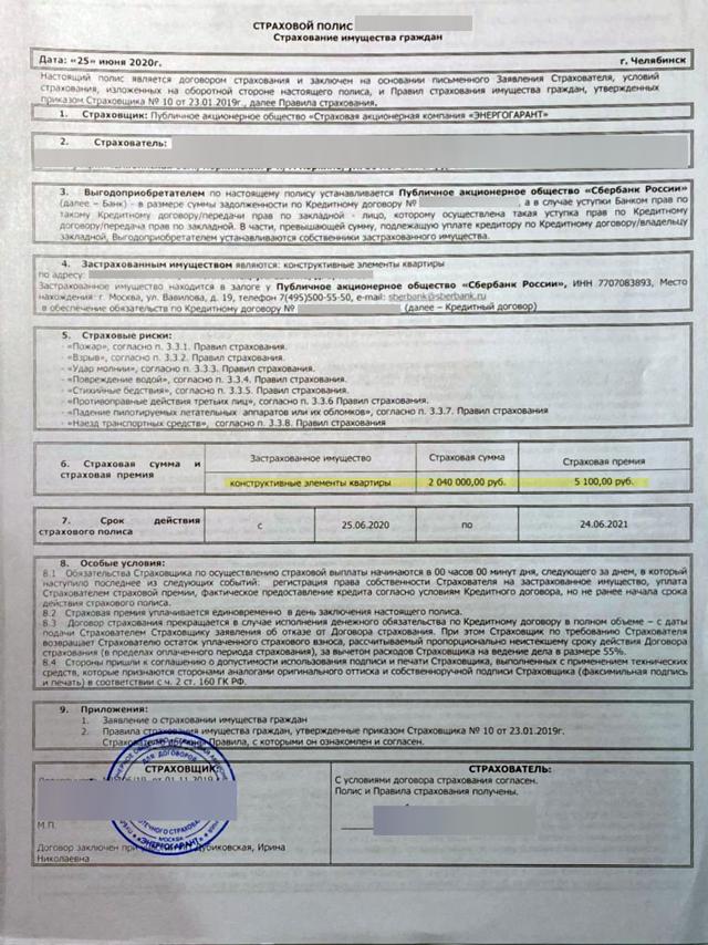 Россиян будут агитировать страховать недвижимость