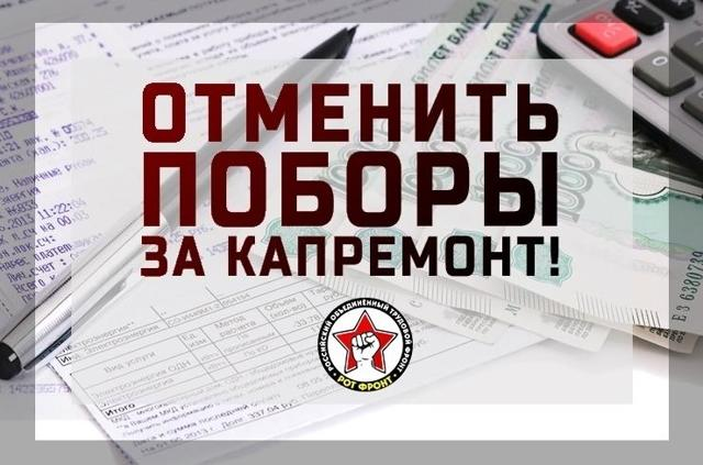 Взнос за капремонт предлагают сделать единым по России