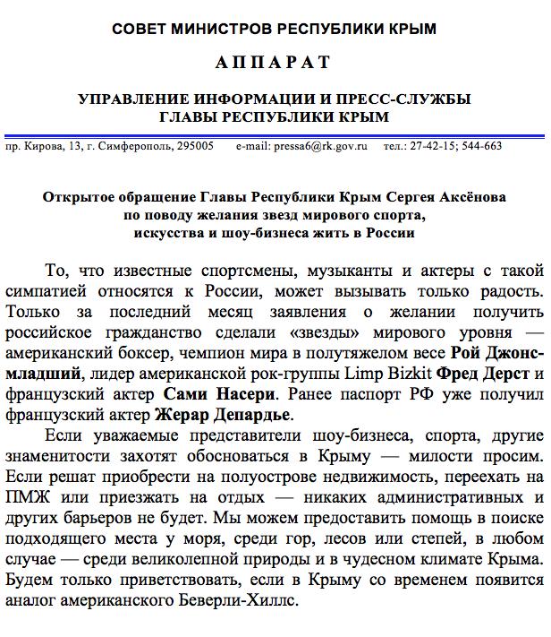 Власти хотят создать Беверли-Хиллз в Крыму