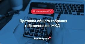 Минстрой предлагает выдавать кредиты на капремонт
