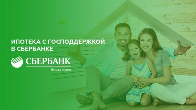 Ипотека «Сбербанка» подешевела для жителей северо-запада России