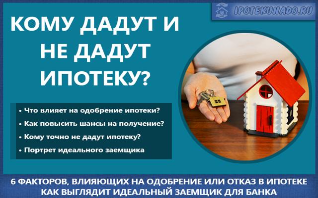 Кому банки дают ипотеку на квартиру, а кому отказывают?