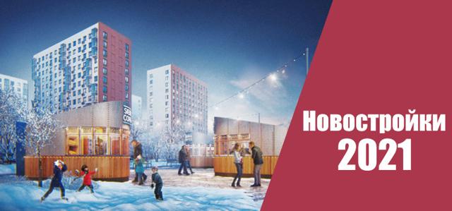 В Новой Москве сейчас работает более 30 застройщиков