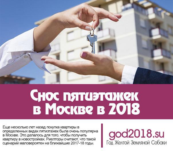 В Москве в 2018 году снесут последнюю ветхую 5-этажку