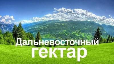 На Сахалине начали раздавать бесплатные гектары земли