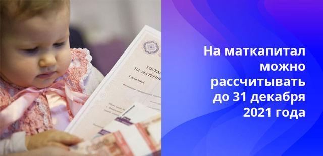 Правительство может продлить на 5 лет срок выдачи материнского капитала
