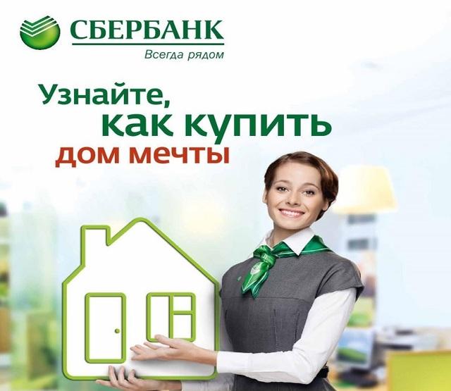 Сбербанк снова выдает кредиты на загородные дома