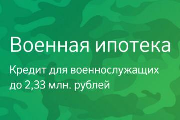 Сбербанк аккредитовал по военной ипотеке первого застройщика в Петербурге