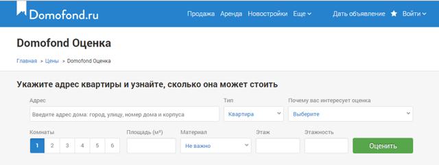 Вкладка «Цены» на главной странице Domofond.ru