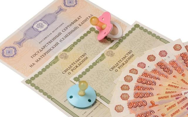 Материнский капитал теперь можно использовать как первый взнос по ипотеке