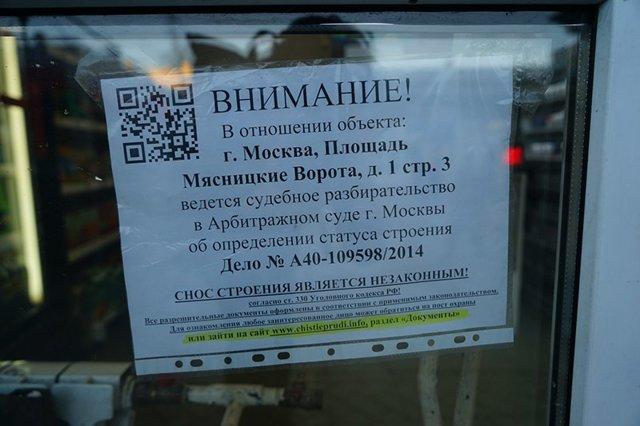 В Москве снесут больше 100 павильонов у метро