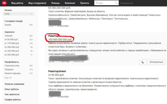 В Сочи на 100 жителей приходится по риелтору