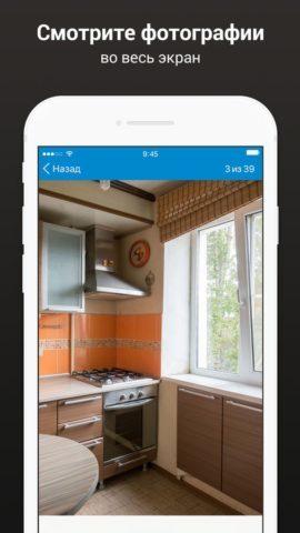 Революционные приложения Domofond.ru уже в App Store!