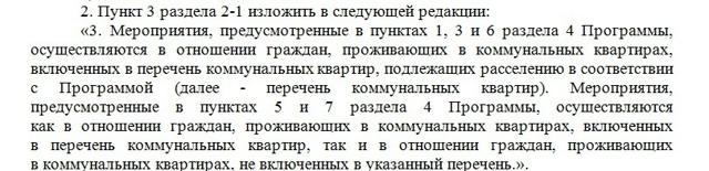 Расселять коммуналки в Петербурге стали по-новому